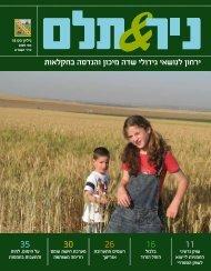 מאי 2009 - ארגון עובדי הפלחה