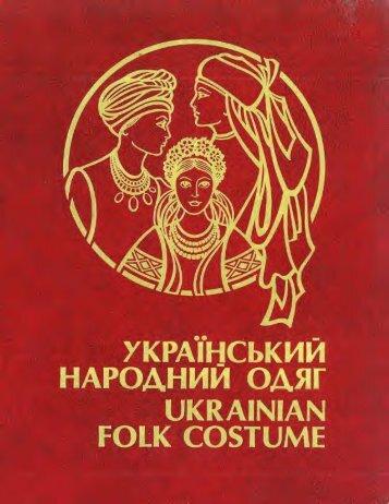 УКРАЇНСЬКИЙ НАРОДНИЙ ОДЯГ — UKRAINIAN FOLK COSTUMES