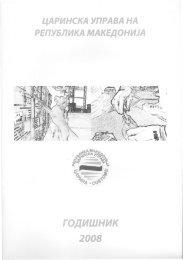годишен извештај 2008 - Царинска управа на Република ...