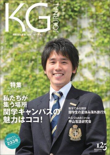 関学ジャーナル233号 [ 4.78 MB ] - 関西学院大学