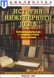 PDF-версия - Библиотека ИрГТУ