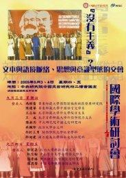 國際學術研討會 - 中國文哲研究所