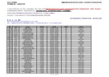公開章別考試_InfoExam (for web all)(Dec 2011) - 香港乒乓總會