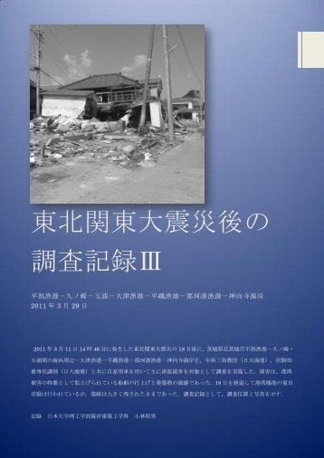 東北関東大震災後の 調査記録Ⅲ
