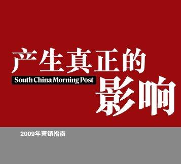 南華早報 - South China Morning Post