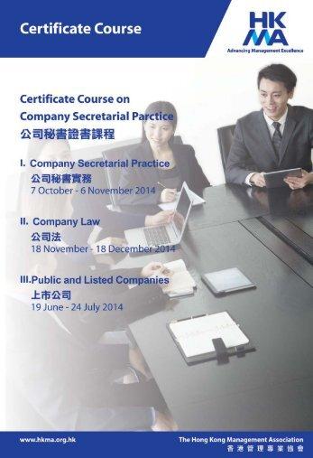 203$1< 6(&5(7$5,$/ 35$&7 - Hong Kong Management Association