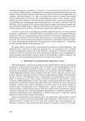 стратегии метапланирования на неотчуждаемых ресурсах ... - Page 3