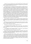 стратегии метапланирования на неотчуждаемых ресурсах ... - Page 6