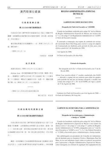 門特別行政區公報—— 第二 - 印務局