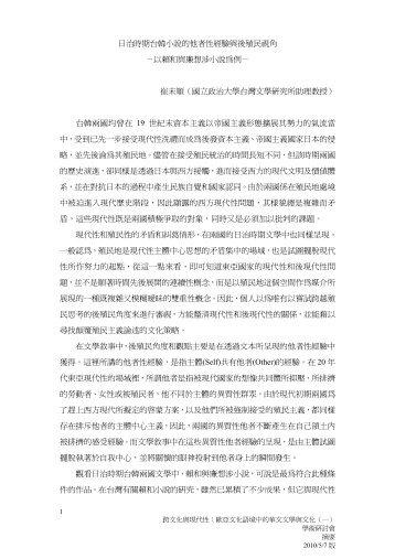 日治時期台韓小說的他者性經驗與後殖民視角-以賴 ... - 中國文哲研究所