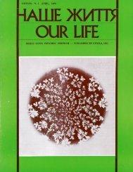 Наше Життя (Our Life), рік 1974, число 4, квітень