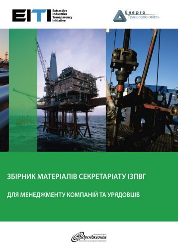 Збірник матеріалів Секретаріату ІЗПВГ - Українська енергетика ...