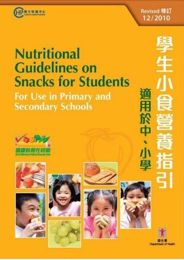 學生小食營養指引適用於中、小學Nutritional ... - 中央健康教育組