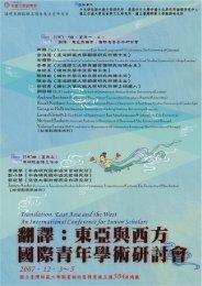 翻譯計畫工作坊(workshop)(合辦) - 中國文哲研究所 - Academia Sinica