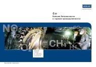Больше безопасности в горнойпромышленности - Woelke-gmbh.de