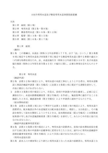 ファイル名:大垣市専用水道及び簡易専用水道事務取扱要綱