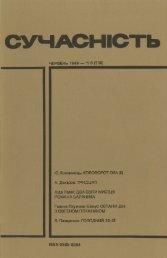 """Сучасність"", 1989, No. 6"