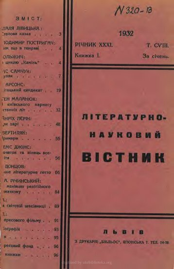Вісник, 1932, ч.1