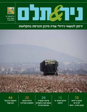 ניר ותלם גיליון מס' 41 - נובמבר 2012 - ארגון עובדי הפלחה
