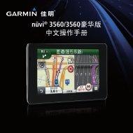 nüvi® 3560/3560豪华版中文操作手册 - Garmin