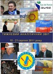 Тижневий аналітичний звіт: 15 - 22 серпня 2011 року - Українська ...
