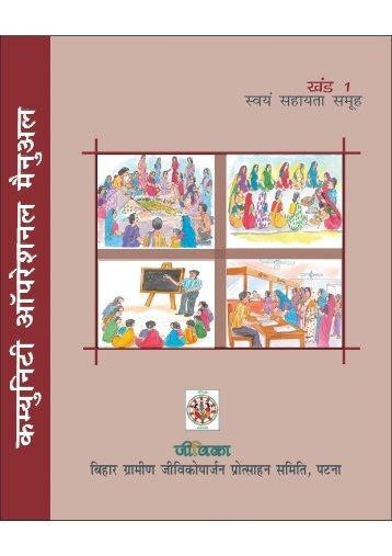 [kaM 1 - Bihar Rural Livelihood Promotion Society