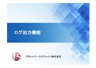 BIG-IP技術資料:ログ出力機能 - F5ネットワークスジャパン株式会社
