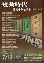 第五次學術研討會 - 中國文哲研究所