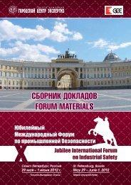 forum materials