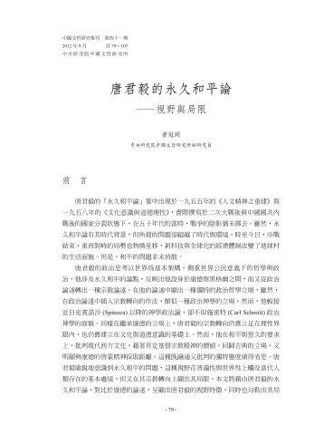 唐君毅的永久和平論—視野與局限Tang Jun-yi on ... - 中國文哲研究所