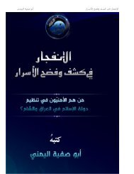 abc5ab-e1b9a3afc4abyyah-al-yamanc4ab-22the-explosion-in-the-detection-and-exposing-the-secrets-who-are-the-security-officials-in-islamic-state-of-iraq-and-al-shc481m22