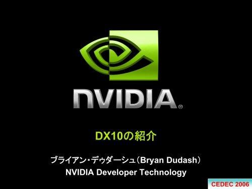CEDEC 2006 - NVIDIA Developer Zone