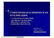 стандарты публикации, - дизайн исследования