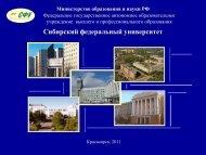 классификация стали - Sfu-kras - Сибирский федеральный ...