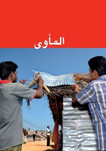 جمموعة اأدوات اإدارة املخيم   الفصل 15 - املأوى 453