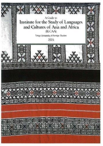 2001 - 東京外国語大学アジア・アフリカ言語文化研究所
