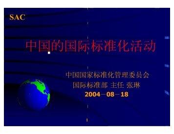 中国的国际标准化活动