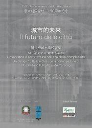 城市的未来Il futuro delle città - Ambasciata d'Italia in Cina