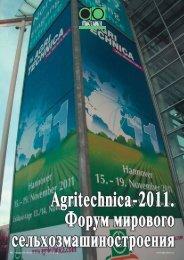 AGRITECHNICA-2011: ФОРУМ МИРОВОГО ...