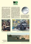 AGRITECHNICA-2011: ФОРУМ МИРОВОГО ... - Page 4