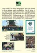 AGRITECHNICA-2011: ФОРУМ МИРОВОГО ... - Page 5