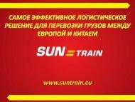 САМОЕ ЭФФЕКТИВНОЕ ЛОГИСТИЧЕСКОЕ ... - Sun Train