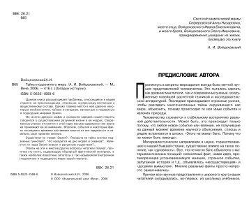 Скачать - Никола Тесла, лекции, статьи, П.П. Гаряев, волновой ...