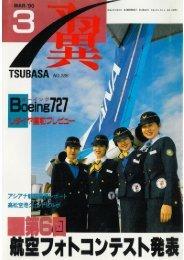 19900300 TSUBASA INTERFLUG 2 - Familie Wimmer