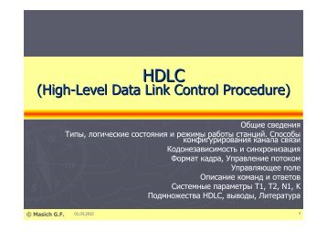 (High-Level Data Link Control Procedure)