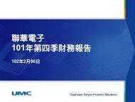 101年第四季財務暨營運報告說明會簡報(pdf, 186kb) - UMC