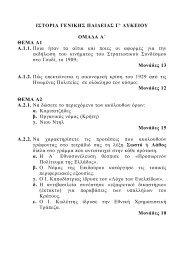 ΙΣΤΟΡΙΑ ΓΕΝΙΚΗΣ ΠΑΙΔΕΙΑΣ Γ' ΛΥΚΕΙΟΥ ΟΜΑΔΑ Α΄ ΘΕΜΑ Α1 Α.1.1 ...