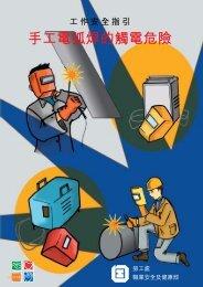 工作安全指引 手工電弧焊的觸電危險 - 勞工處