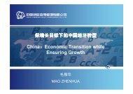 保增长目标下的中国经济转型China:Economic ... - Hamburg Summit