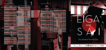 2013 Eiga Sai flyer - The Japan Foundation, Manila